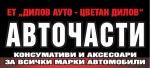 ЕТ ''Дилов Ауто-Цветан Дилов