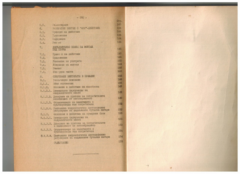 6- UB 1232 НОБАС  хидравличен багер техн документация  CD