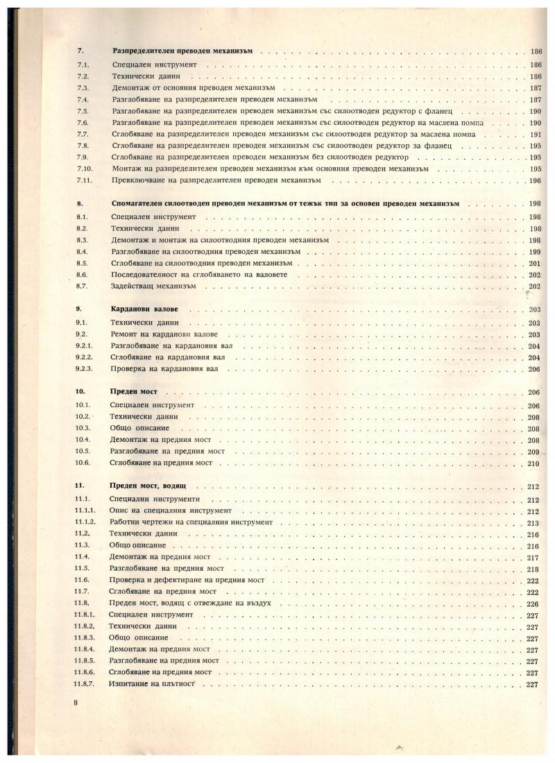 9- ИФА IFA W 50 ръководство ремонт на диск CD