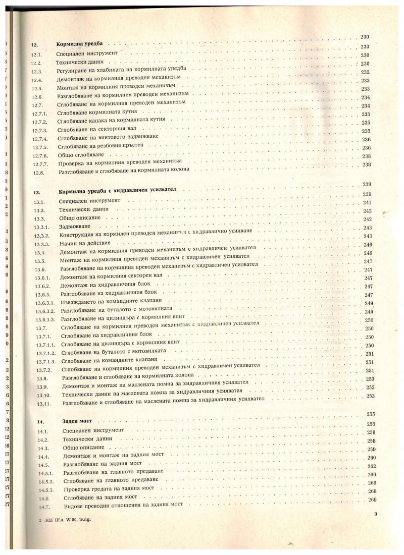 10- ИФА IFA W 50 ръководство ремонт на диск CD