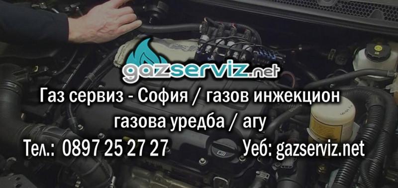 ГАЗ СЕРВИЗ - ГАЗОВИ ИНЖЕКЦИОНИ, ГАЗОВИ УРЕДБИ, АГУ - image 2