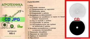 Мотоблок МБ-5 Ръководство експлоатация на диск CD