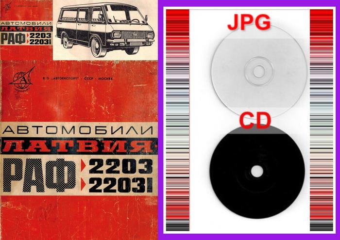 ЛАТВИЯ РАФ 2203  22031 техн документация на диск CD