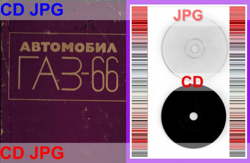 ГАЗ 66 Виетнамка - техническа документация на диск CD