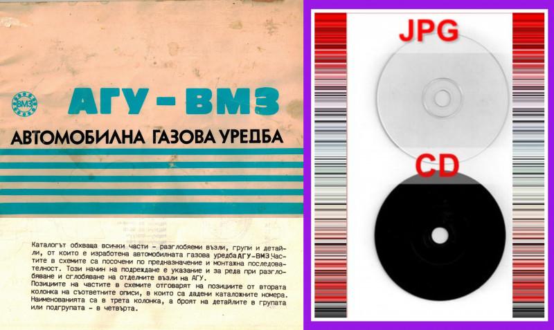 Автомобилна газова уредба ВМЗ техн документация на диск CD