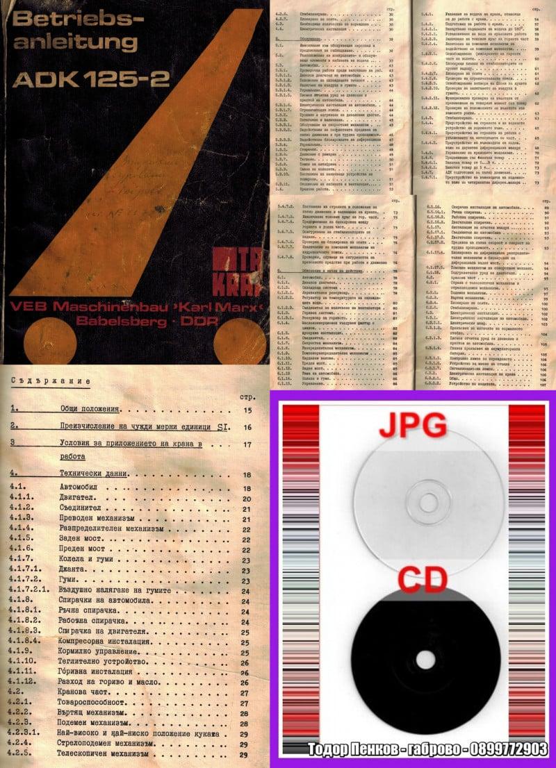 автокран ADK 125-2 -техн документация на диск  CD