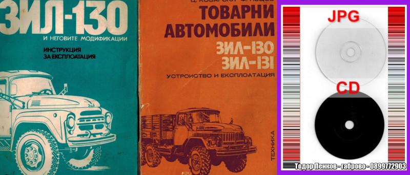зил 131 зил 130 техническа документация на диск CD