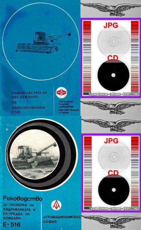 Е 516 зърнокомбайни Fortschritt техн документация на диск CD