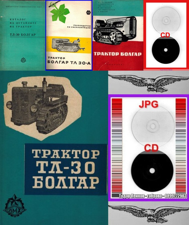трактор Болгар ТЛ30 Болгар ТЛ30А техн документация  CD