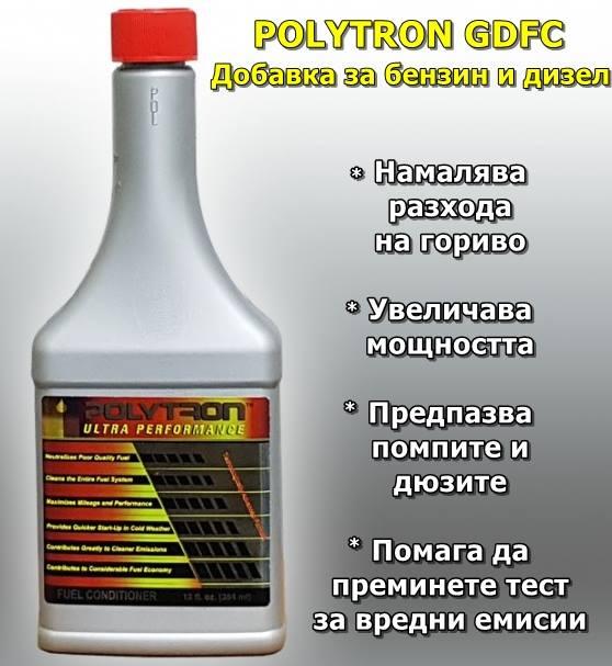 POLYTRON GDFC - Добавка за бензин и дизел- 350 мл. за 350 л.