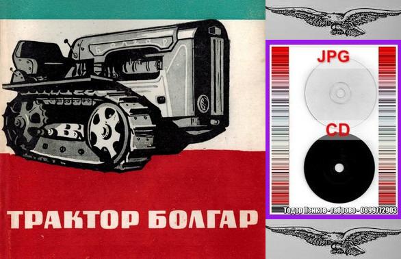 7- трактор Болгар ТЛ 30  техн документация на диск CD
