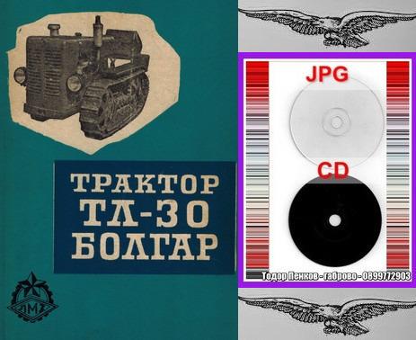 3- трактор Болгар ТЛ 30  техническа документация на диск CD