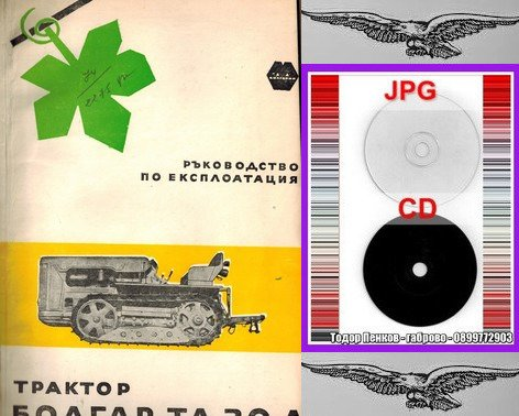 6- трактор Болгар ТЛ 30  техническа документация на диск CD