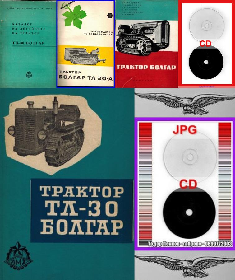 трактор Болгар ТЛ 30  техническа документация на диск CD