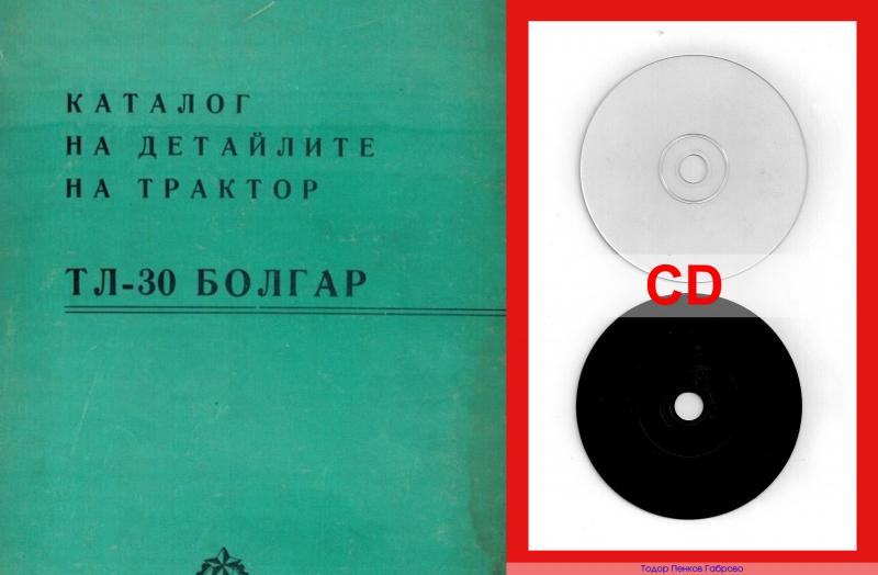 4- трактор Болгар ТЛ 30  техническа документация на диск CD