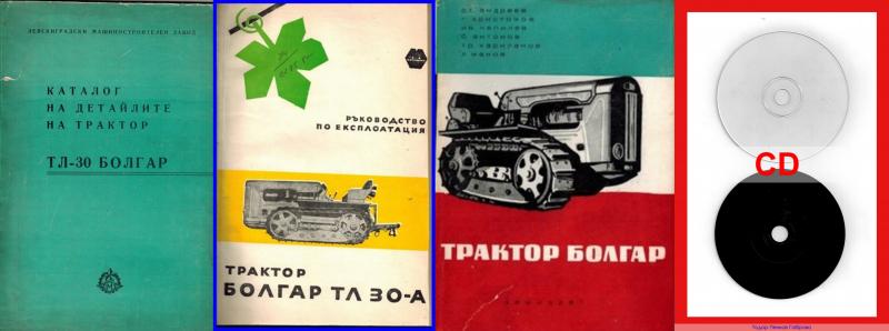 5- трактор Болгар ТЛ 30  техническа документация на диск CD
