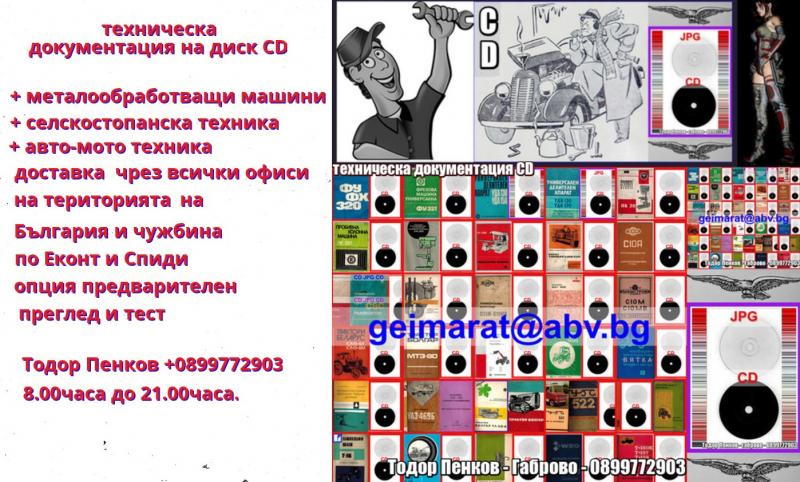 8- трактор Болгар ТЛ 30  техническа документация на диск CD