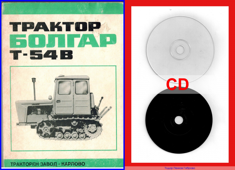 трактор БОЛГАР Т 54 В техническа документация на диск CD