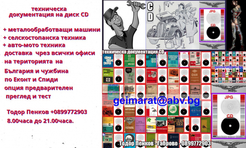 2- трактор БОЛГАР Т 54 В техническа документация на диск CD