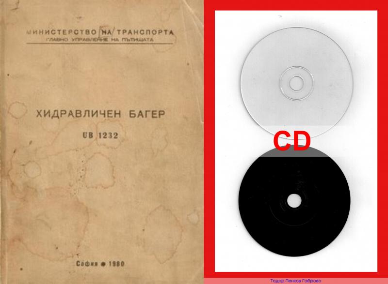 1- UB 1232 НОБАС  хидравличен багер техн документация  CD