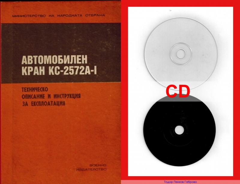 1- КС-2572А-I автомобилен кран-техн документация на диск CD