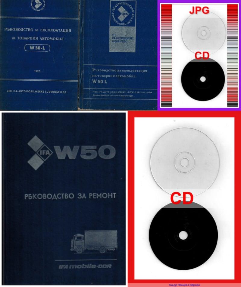 1- ИФА IFA W 50 ръководство ремонт на диск CD