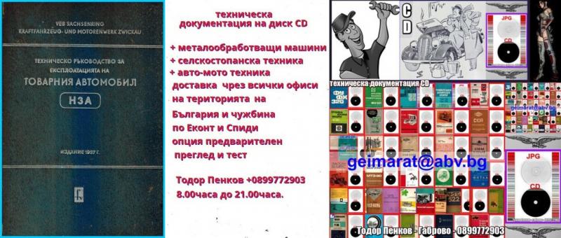 ХОРХ H3A-техническа документация на диск CD