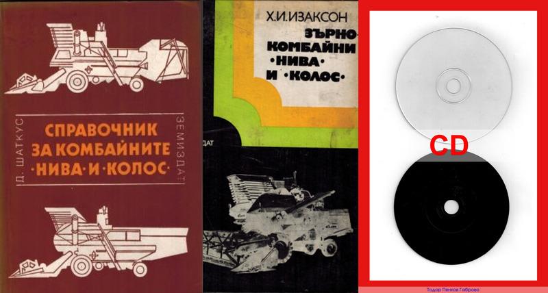 комбайни Нива и Колос  техническа документация на диск CD
