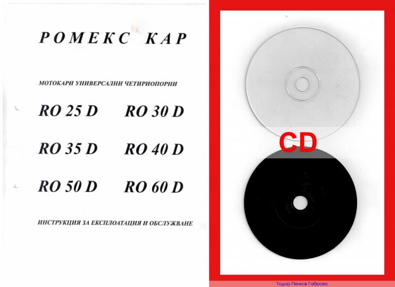 мотокари RO 25 двиг Д 3900 К техн документация на диск CD