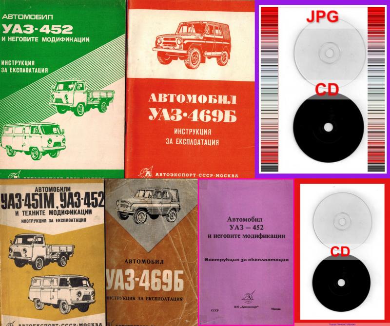 УАЗ-451М, УАЗ-452, УАЗ-469Б обслужване експлоатация  CD