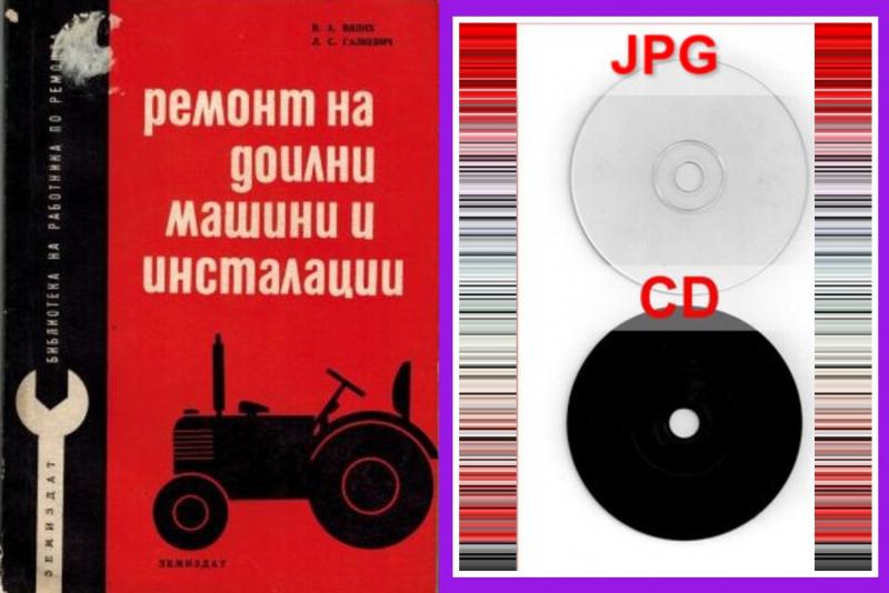 Ремонт на доилни машини и инсталации на диск CD