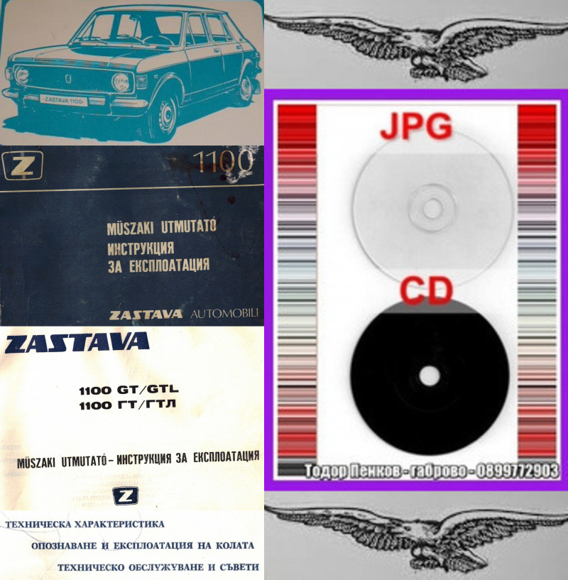 zastava 1100 GT/GTL техническа документация на диск CD