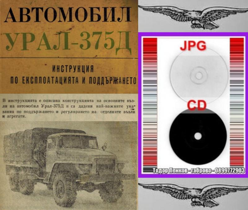 Урал 375Д товарен автомобил обслужване експлоатация  CD