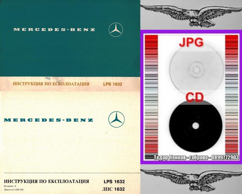 Mercedes Benz LPS 1632 товарен автомобил експлоатация  CD