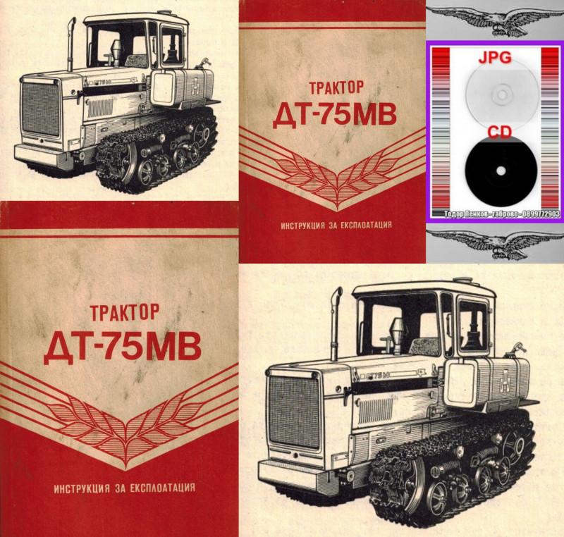 ДТ-75МВ трактор техн документация на диск CD Български език